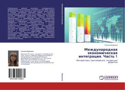 Mezhdunarodnaya jekonomicheskaya integraciya. Chast' 1
