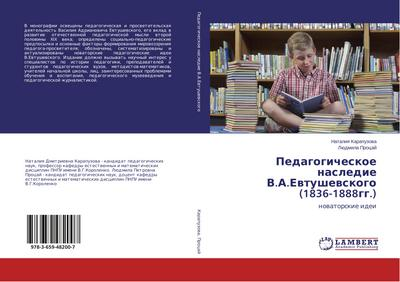Pedagogicheskoe nasledie V.A.Evtushevskogo (1836-1888gg.)