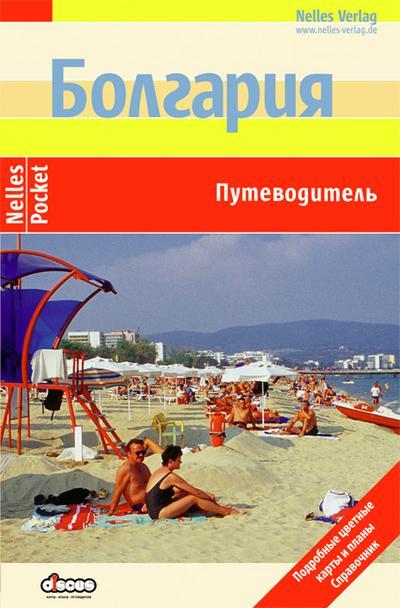 Nelles Guide Bulgaria