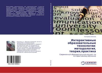 Interaktivnye obrazovatel'nye tehnologii: metodologiya, teoriya,praktika