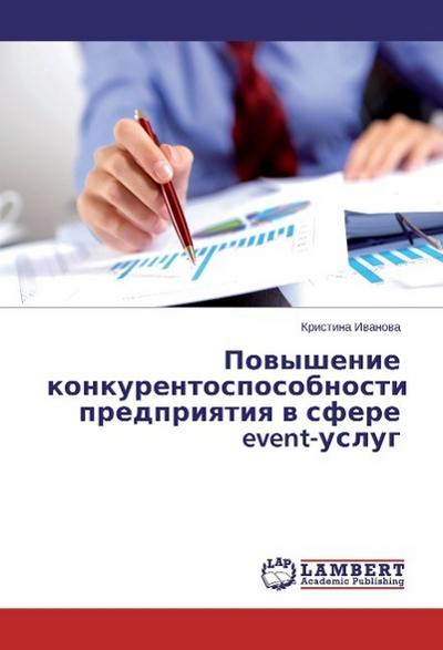 Povyshenie konkurentosposobnosti predpriyatiya v sfere event-uslug