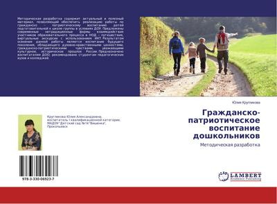 Grazhdansko-patrioticheskoe vospitanie doshkol'nikov