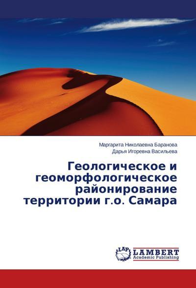 Geologicheskoe i geomorfologicheskoe rajonirovanie territorii g.o. Samara