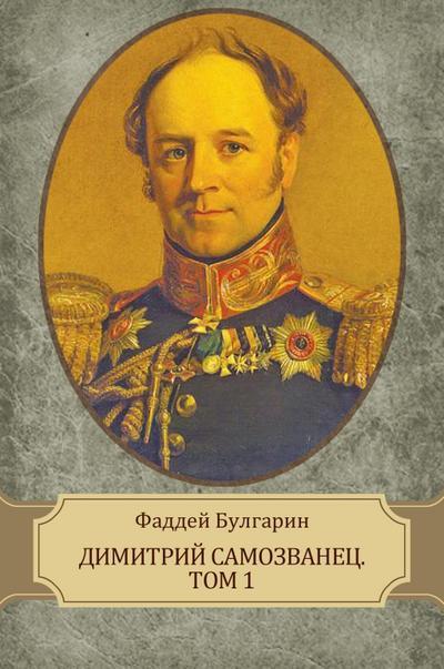 Dimitrij Samozvanec. Tom 1