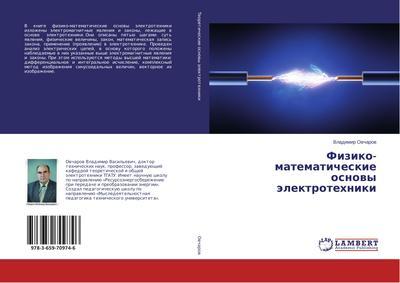 Fiziko-matematicheskie osnovy jelektrotehniki