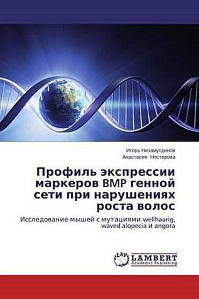 Profil' jexpressii markerov BMP gennoj seti pri narusheniyah rosta volos