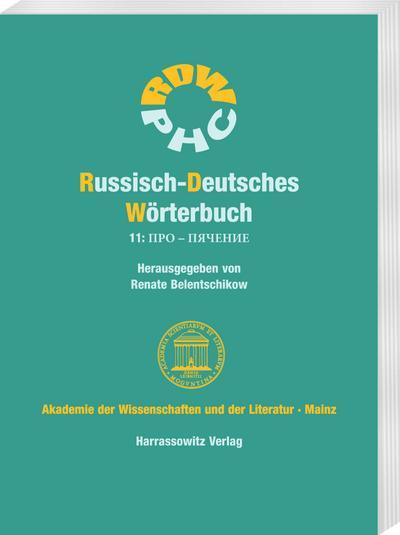 Russisch-Deutsches Wörterbuch: 11: ПРО – ПЯЧЕНИЕ (Russisch-Deutsches Worterbuch, Band 11)