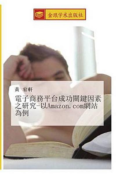 dian zi shang wu ping tai cheng gong guan jian yin su zhi yan jiu yi Amazon com wang zhan wei li