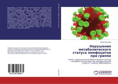 Narushenie metabolicheskogo statusa limfocitov pri grippe