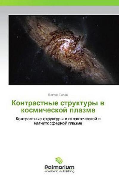 Kontrastnye struktury v kosmicheskoy plazme