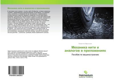 Mehanika niti i analogow w prilozheniqh - Valentin Martynow