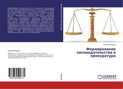 Formirovanie zakonodatel'stva i prokuratura