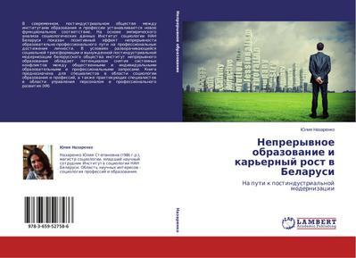 Nepreryvnoe obrazovanie i kar'ernyj rost v Belarusi