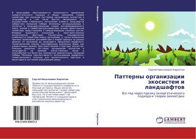 Patterny organizacii jekosistem i landshaftov