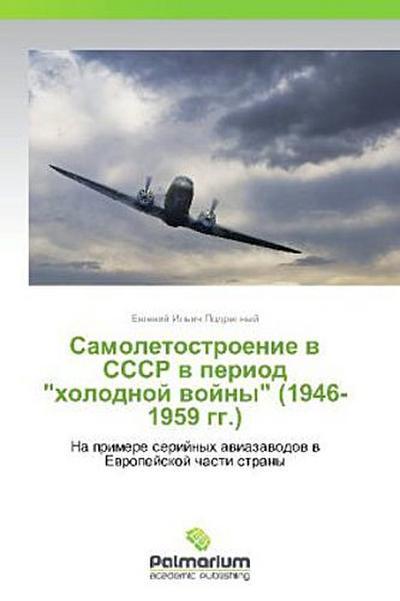 Samoletostroenie v SSSR v period