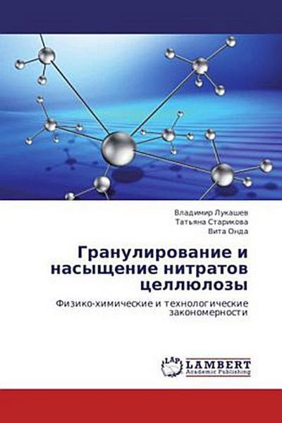 Granulirovanie i nasyshchenie nitratov tsellyulozy