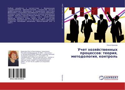 Uchet hozyajstvennyh processov: teoriya, metodologiya, kontrol'