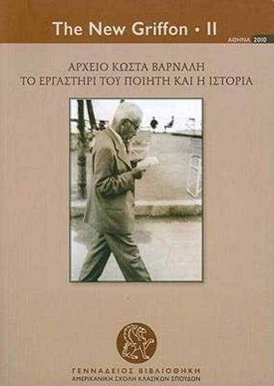 Kostas Varnalis's Papers