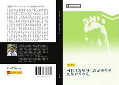 ke chi xu fa zhan yu sheng tai zu ji mo xing de zheng he ji gai jin