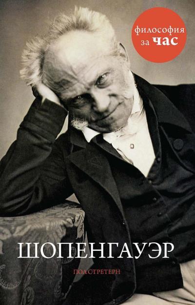 Strathern, P: Schopenhauer