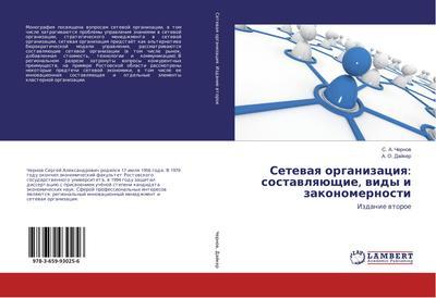 Setevaya organizaciya: sostavlyajushhie, vidy i zakonomernosti