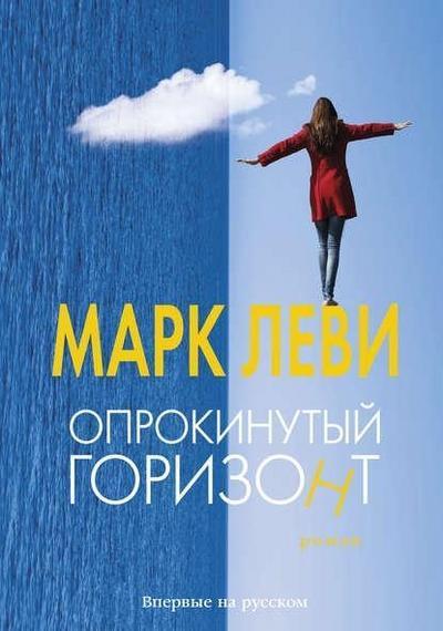 9785389113015 - Marc Levy: Oprokinutyj gorizont - Книга