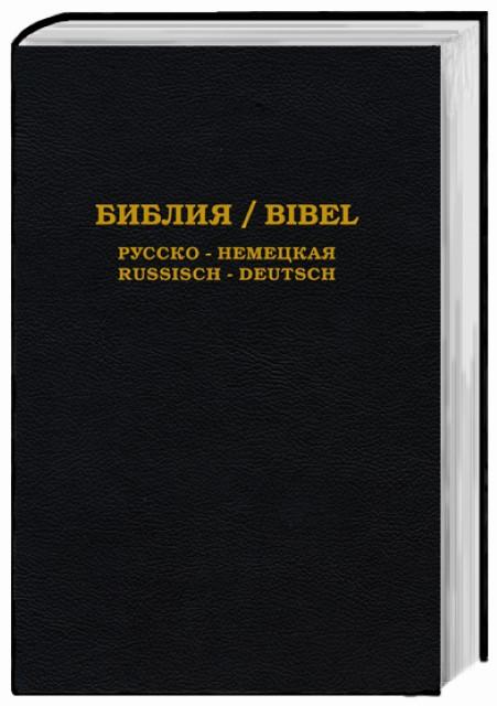 Die Bibel |  |  9783936850840