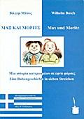 Max und Moritz /Max kai Morits