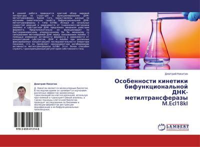 Osobennosti kinetiki  bifunktsional'noy DNK-metiltransferazy M.Ecl18kI
