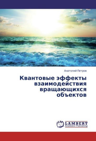 Kvantovye effekty vzaimodeystviya vrashchayushchikhsya ob