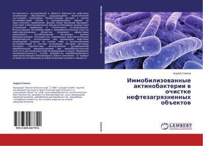 Immobilizovannye aktinobakterii v ochistke neftezagryaznennyh ob#ektov