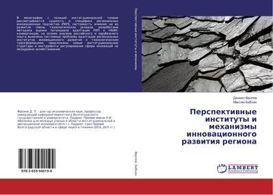 Perspektivnye instituty i mehanizmy innovacionnogo razvitiya regiona
