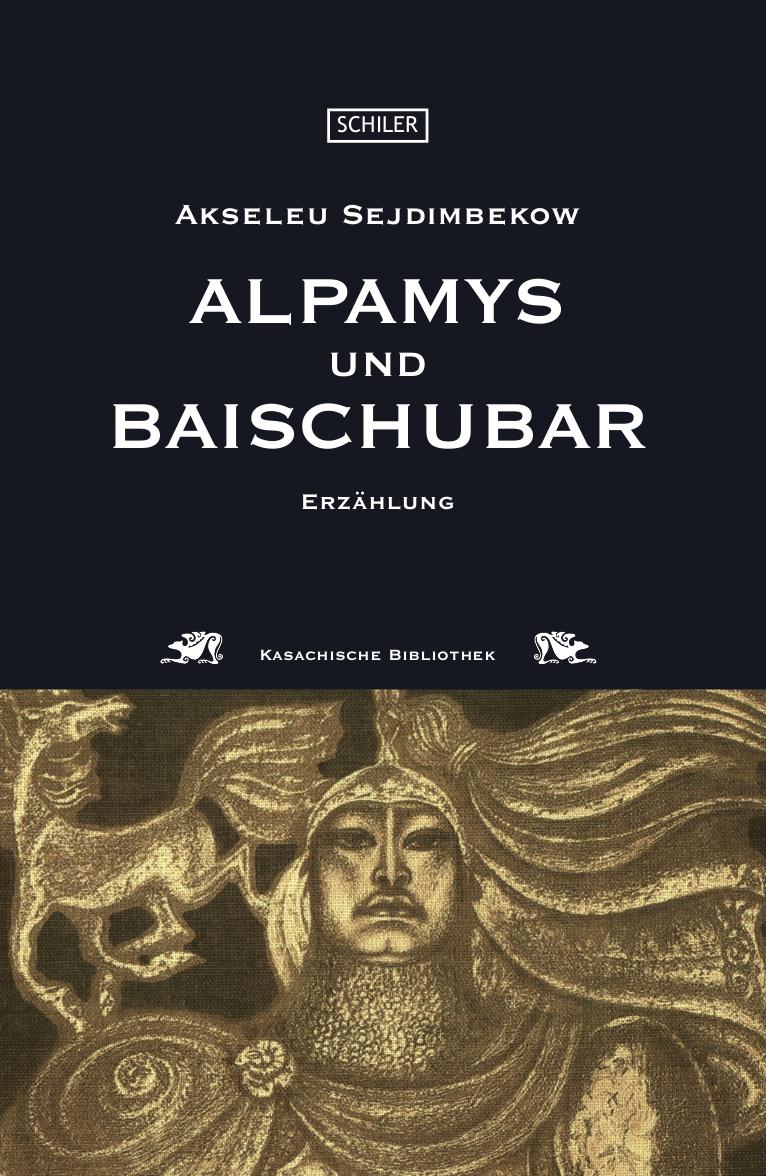 Alpamys und Baischubar Akseleu Sejdimbekow