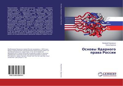 Osnovy Yadernogo prava Rossii