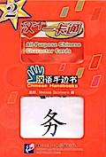 Chinese Handbooks: All-Purpose Chinese Character Cards - Volume 2