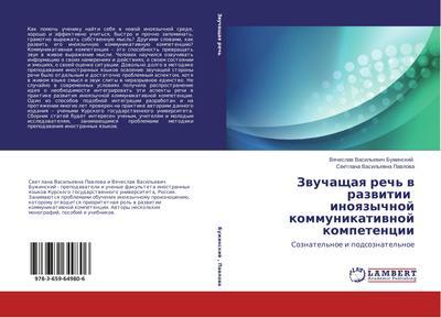 Zvuchashchaya rech' v razvitii inoyazychnoy kommunikativnoy kompetentsii