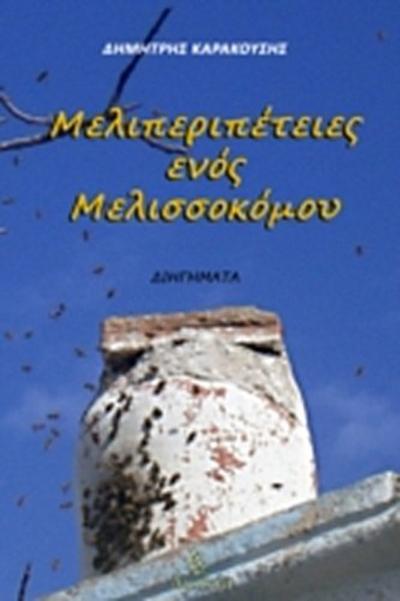 Meliperipeteies Enos Melissokomou